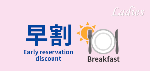 Ladies: [Early Discount 90] Standard (with Breakfast)