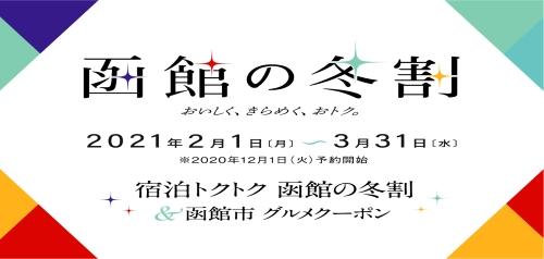 【函館市民限定】 函館の冬割<朝食あり>