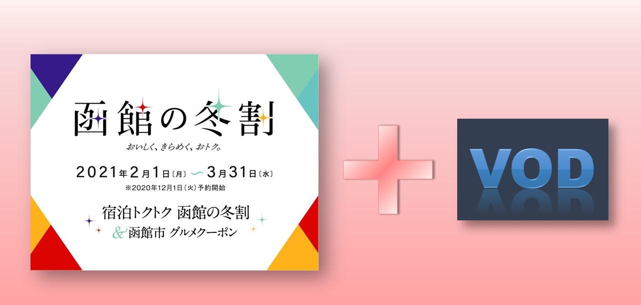 【函館市民限定】函館の冬割<VOD滞在中見放題>