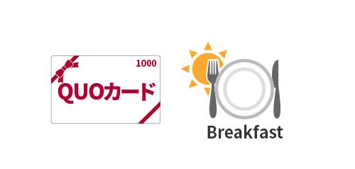 ビジネス応援QUOカード1,000円<朝食あり>