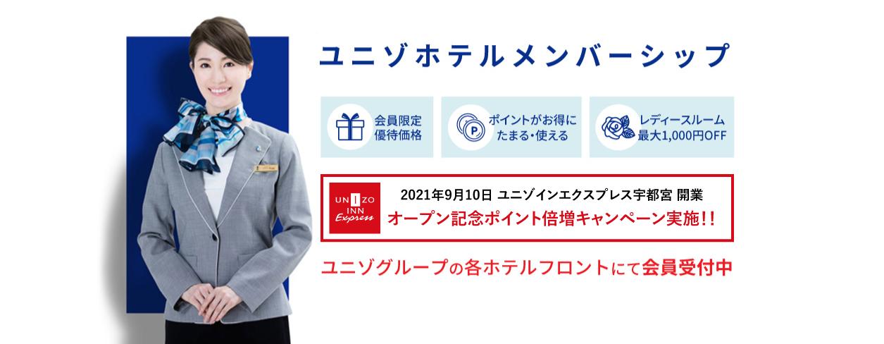 ユニゾインエクスプレス宇都宮開業記念ポイント倍増キャンペーン