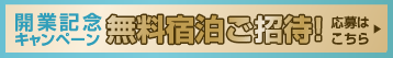 開業記念キャンペーン 無料宿泊ご招待!