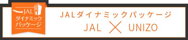 JALダイナミックパッケージ