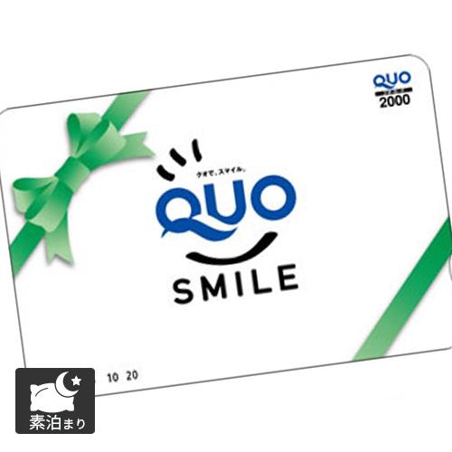 ビジネス応援QUOカード2,000円<朝食なし>
