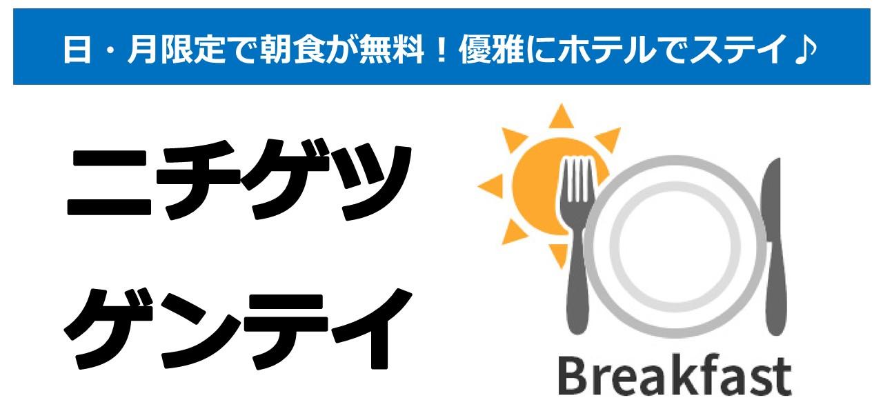 【日・月曜日限定】ニチゲツステイ~朝食付き~