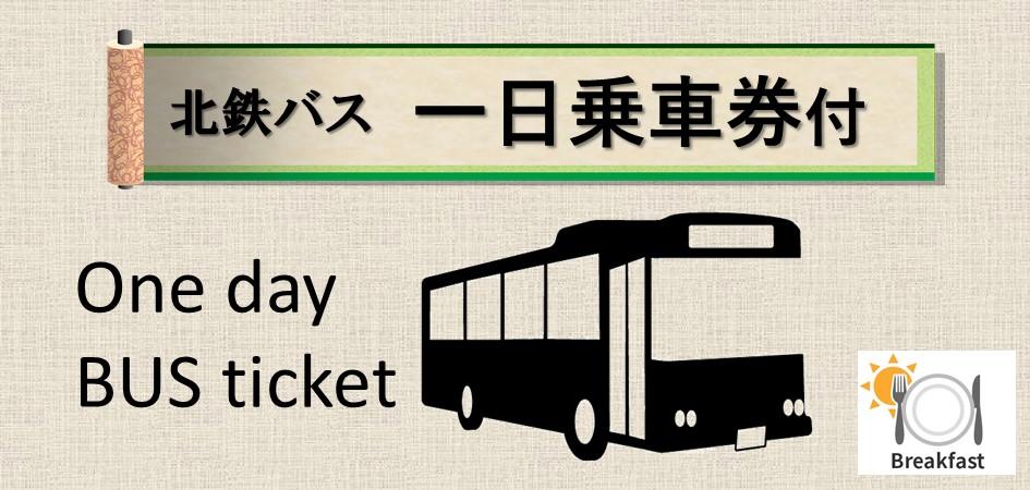 『北鉄バス1日フリー乗車券』付プラン<朝食あり>