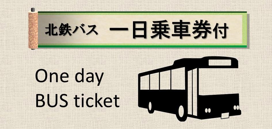 『北鉄バス1日フリー乗車券』付プラン<朝食なし>