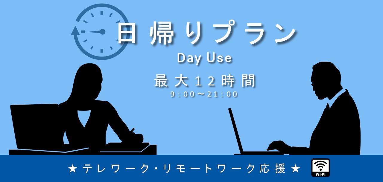 【日帰りショートSTAY】9時~21時の最大12時間滞在可★テレワーク利用にも