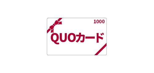 ビジネス応援QUOカード1,000円<朝食なし>】