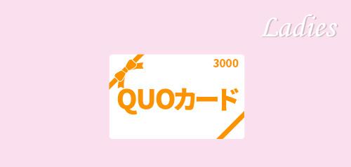 レディース ビジネス応援QUOカード3,000円<朝食なし>