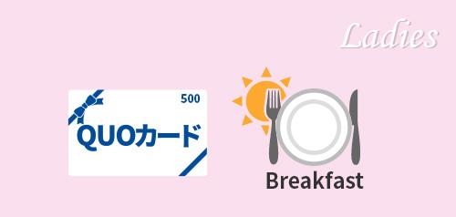 レディース ビジネス応援QUOカード500円<朝食あり>