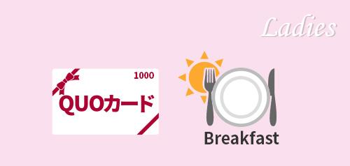 レディース ビジネス応援QUOカード1,000円<朝食あり>