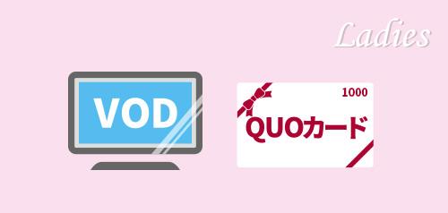 レディース マル得QUOカード1,000円+VOD券<朝食なし>