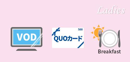 レディース マル得QUOカード500円+VOD券<朝食あり>