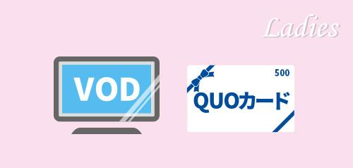 レディース マル得QUOカード500円+VOD券<朝食なし>