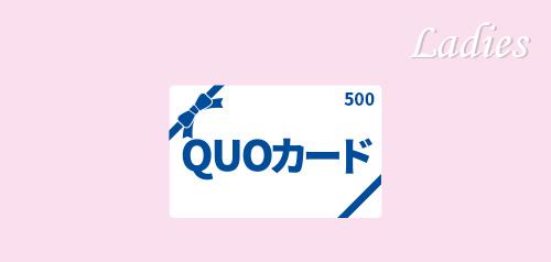 レディース ビジネス応援QUOカード500円<朝食なし>