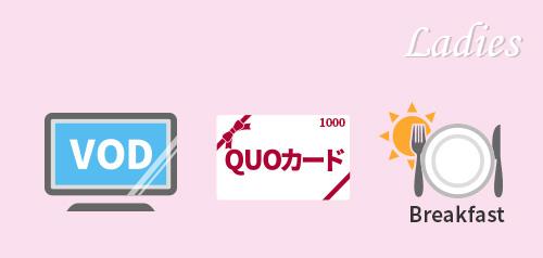 レディース マル得QUOカード1,000円+VOD券<朝食あり>
