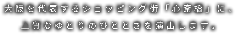 """在代表大阪的商店街""""心斋桥,""""上演优质的宽裕的片刻。"""
