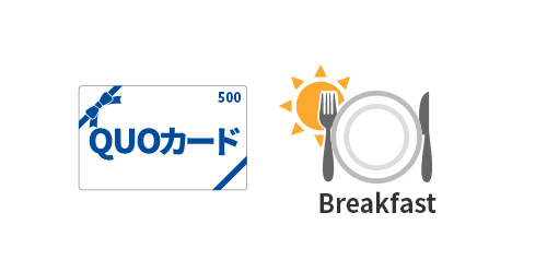 【※GoToトラベル対象外】ビジネス応援QUOカード500円<朝食あり>