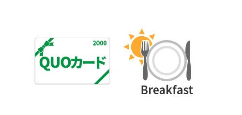 ビジネス応援QUOカード2000円<朝食あり>