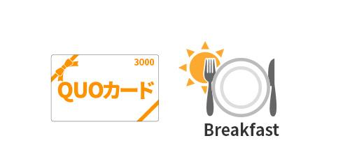 ビジネス応援QUOカード3000円<朝食あり>