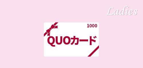 レディース ビジネス応援QUOカード1000円<朝食なし>