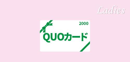 レディース ビジネス応援QUOカード2000円<朝食なし>