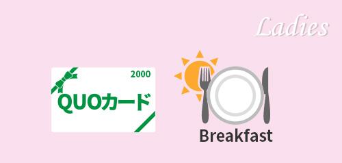 レディース ビジネス応援QUOカード2000円<朝食あり>