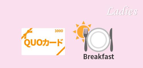 レディース ビジネス応援QUOカード3000円<朝食あり>