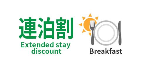 【2連泊割】スタンダード<朝食あり>