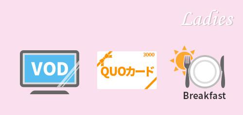 レディース マル得QUOカード3,000円+VOD券<朝食あり>