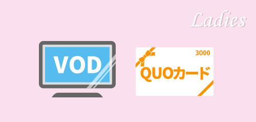 レディース マル得QUOカード3,000円+VOD券<朝食なし>