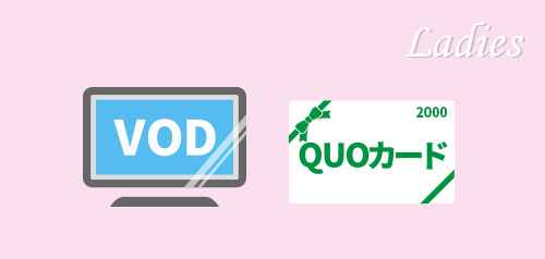 レディース マル得QUOカード2,000円+VOD券<朝食なし>