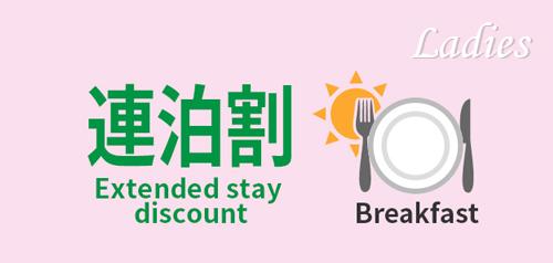 レディース【連泊割】スタンダート<朝食あり>